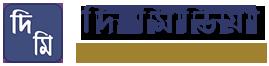 টাকা পয়সা মুদ্রা ও ডাকটিকিট এর অনলাইন নিলাম ঘড়