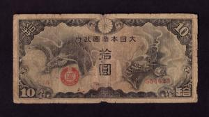 Japanese Invasion of China 10 Yen 1940 Pm19a Good/ Fine Condition